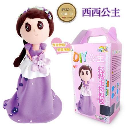 天使彩虹1810西西公主 创意手工DIY超轻粘土材料包 儿童益智玩具套装