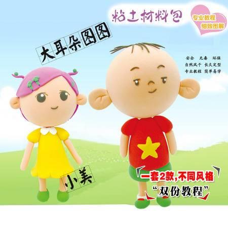 天使彩虹儿童益智玩具经典动漫 大耳朵图图+小美 DIY超轻粘土材料包 1套2款
