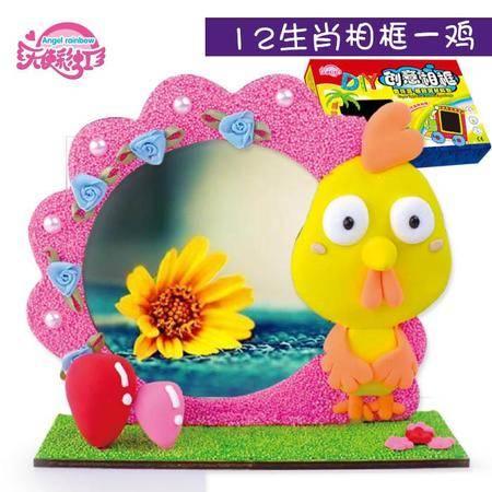 天使彩虹创意礼物安全无毒雪花泥手工diy材料包超轻粘土创意相框12生肖-鸡