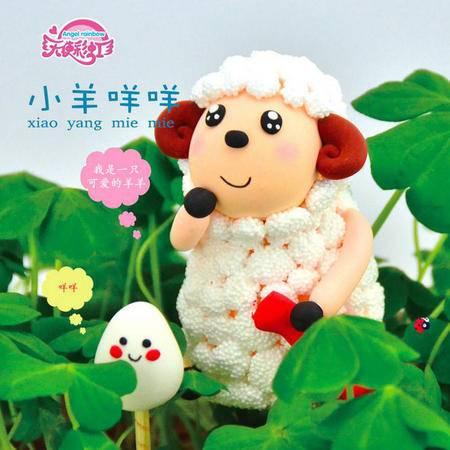 天使彩虹创意儿童益智玩具超轻粘土无毒手工diy萌宠小公仔小羊咩咩彩泥橡皮泥套装
