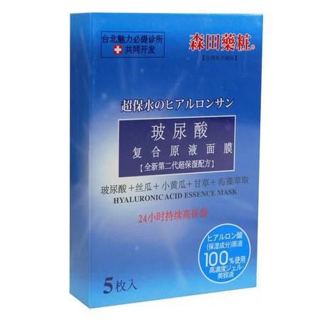 台湾森田药妆 玻尿酸复合原液面膜贴 5片装