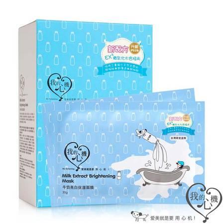 我的心机 牛奶亮白保湿面膜 10片/盒装