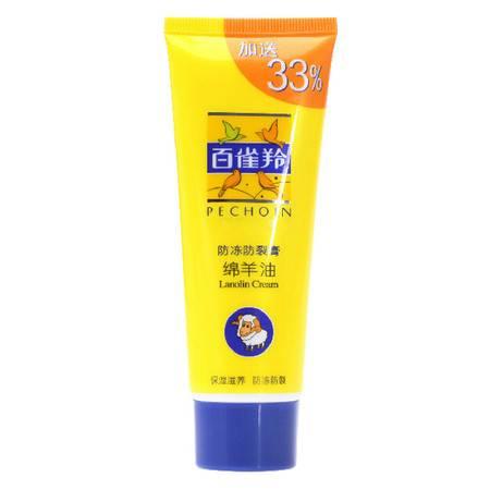 百雀羚绵阳油护手霜40g