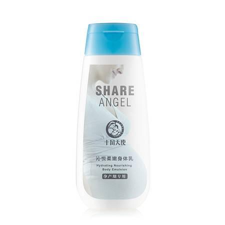 十月天使孕妇身体乳液保湿滋润舒缓干燥孕妇护肤品化妆品