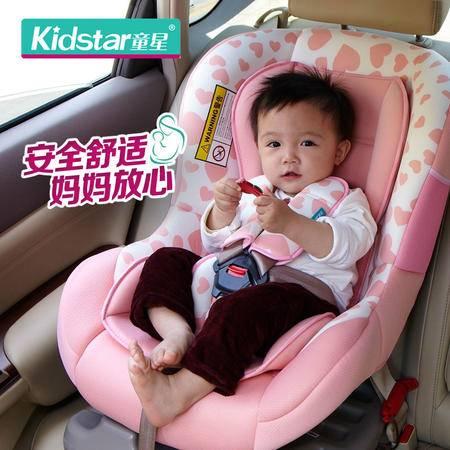 Kidstar童星儿童安全座椅 婴儿宝宝汽车车载座椅 0-4岁 KS-2096X粉色心形 3C认证