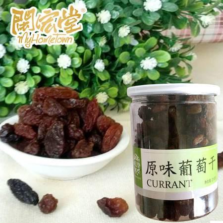 【闽宏堂】无核葡萄干 零食果干210g/罐