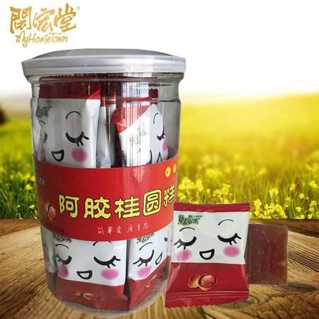 闽宏堂罐装阿胶桂圆糕220g福建特产独立装桂圆果糕纯果肉包邮