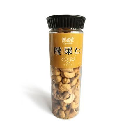 【闽宏堂_腰果165g罐】新货休闲零食坚果炒货特产腰果仁包邮