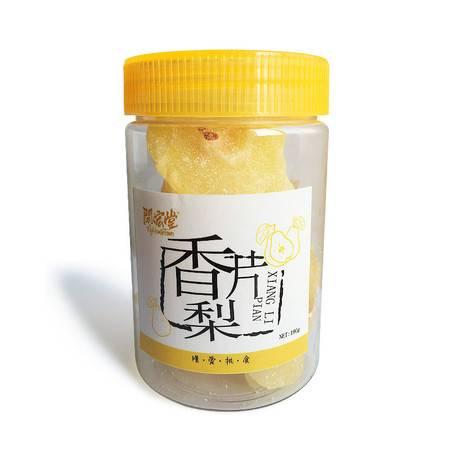 闽宏堂香梨果脯蜜饯休闲零食香梨片190g包邮