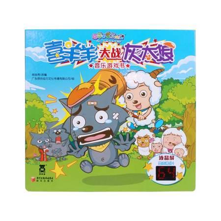 喜羊羊大战灰太狼 音乐游戏书 DSN025