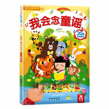 迪士尼/DISNEY国学经典发声系列我会念童谣 儿童早教故事书 DSN019