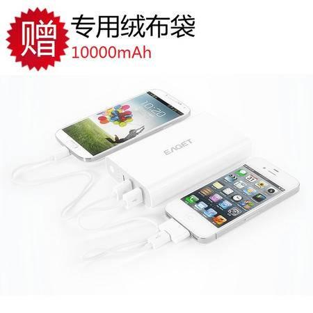 EAGET忆捷 usb双输出移动电源P100 白色 大容量手机便携充电宝 10000毫安