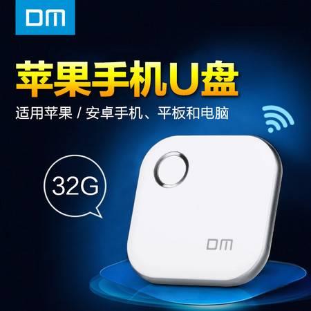 DM 无线苹果手机U盘WFD015 32G 无线存储智能分享 电脑平板苹果安卓WIFI迷你U盘