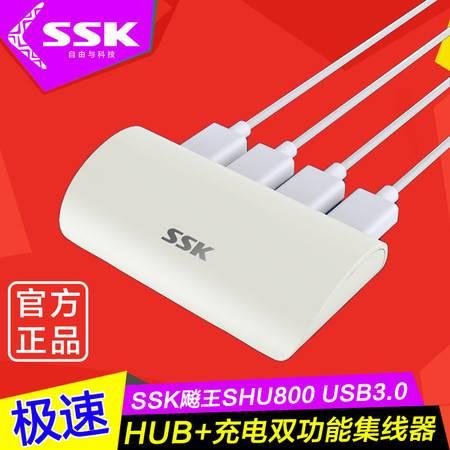SSK飚王 SHU800小白 4口USB3.0 可充电HUB电脑集线器 2.1A充电口 带电源适配器