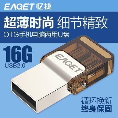 EAGET忆捷 V9 OTG手机U盘16G 金属创意双插头手机电脑两用U盘 可爱迷你u盘小巧u盘