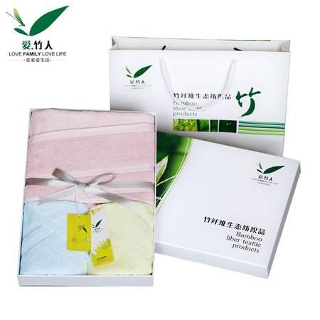爱竹人 竹纤维毛巾面巾 条缎三件套毛巾礼盒