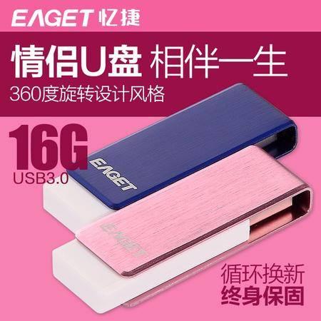 忆捷(EAGET) F50 USB3.0高速金属U盘16G 创意旋转优盘 情侣u盘