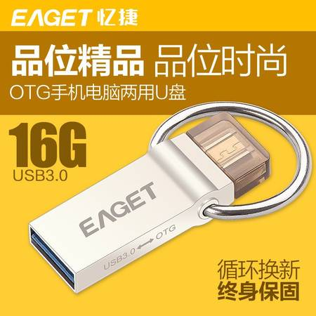 EAGET忆捷 V90 OTG手机U盘16G usb3.0金属双插头手机电脑两用U盘 可爱迷你u盘