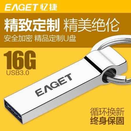 忆捷(EAGET) U90 USB3.0高速u盘16G 防水防尘防静电全金属刀锋U盘