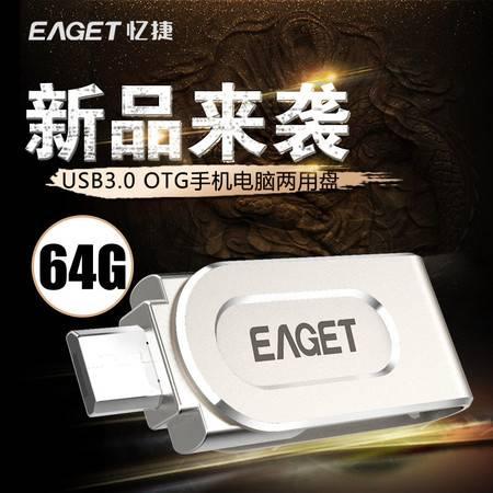 忆捷 V88 OTG手机U盘64G 高速USB3.0电脑手机两用双插口u盘 全金属360°旋转优盘