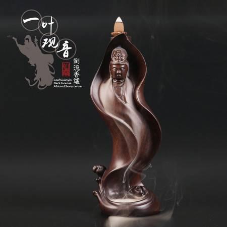 仙源 一叶观音黑檀倒流香炉创意家居佛具红木摆件 檀香沉香香薰炉