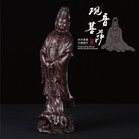 仙源 黑檀木雕观音菩萨佛像 家居红木工艺品招财风水摆件佛像饰品