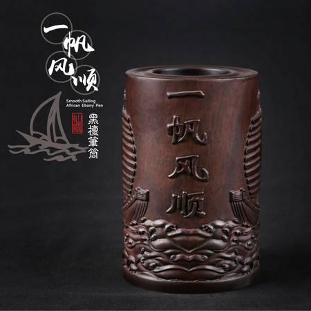 仙源 黑檀红木创意木雕笔筒15cm高 办公文化用品文房四宝高档礼品