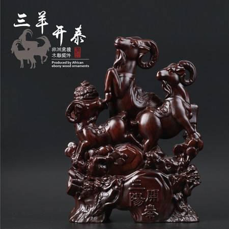 仙源 木雕非洲黑檀木三羊开泰 手工雕琢招财工艺品摆件家居装饰品