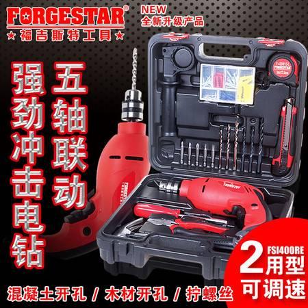 福吉斯特(Forgestar)FSI400RE 10mm家用电钻80件工具组合400W冲击钻套装