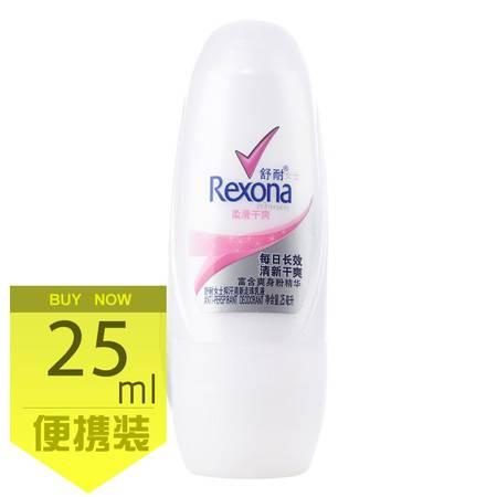 Rexona舒耐 女士抑汗清新祛体味走珠乳液(柔滑干爽) 25ml