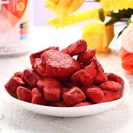 【臻味集】冻干草莓60g 无添加 非油炸膨化 休闲零食特产