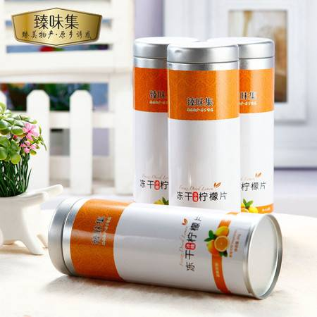 【臻味集】新品冻干柠檬60g 4罐组 夏日冲泡消暑佳品 零食特产