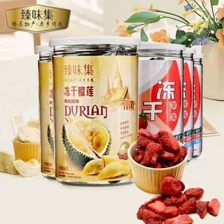 【臻味集】冻干草莓榴莲2+2特惠组 休闲零食特产