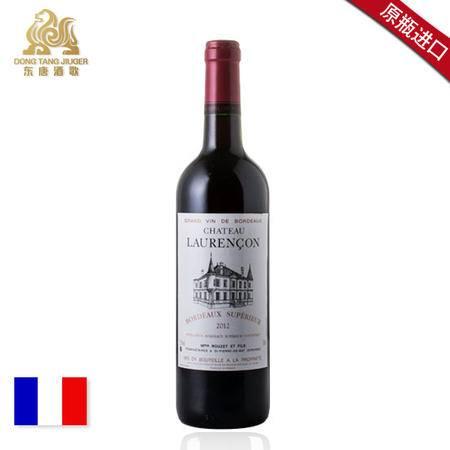 东唐酒歌 法国原瓶进口红酒 洛朗松古堡干红葡萄酒 750ml 包邮