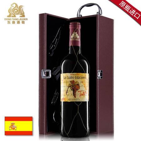 东唐酒歌 西班牙原瓶进口红酒 四季干红葡萄酒单支皮礼盒装 包邮