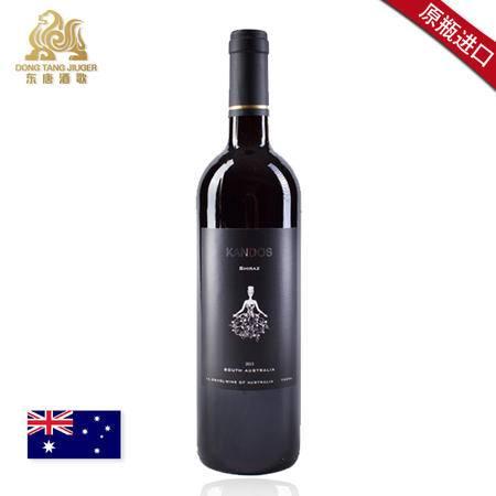东唐酒歌 澳洲原瓶进口红酒 凯德斯干红葡萄酒 750ml 包邮