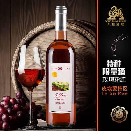 东唐酒歌 意大利原瓶进 罗萨托双玫瑰  皮埃蒙特区特种葡萄限量酒 750ml 包邮