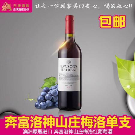 东唐酒歌 澳洲原装进口红酒 奔富洛神山庄梅洛干红葡萄酒750ml 包邮