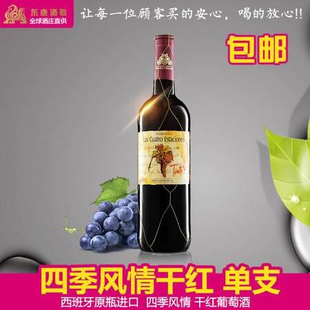 东唐酒歌 西班牙原瓶进口 四季干红葡萄酒 红酒750ml 包邮