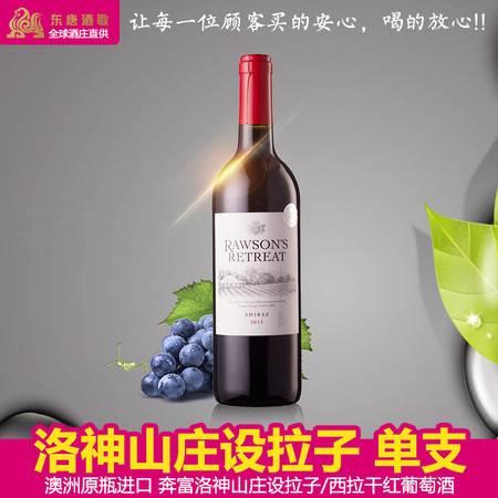 东唐酒歌 澳洲原装进口红酒 奔富洛神山庄西拉干红葡萄酒 包邮