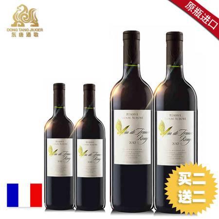 (买二赠二)法国原瓶进口红酒 欧萝珍爱干红葡萄酒 750ml 包邮