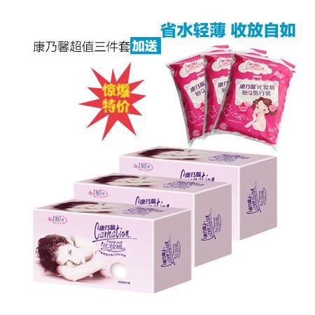 康乃馨正品100%纯纸纤维彩妆化妆美容工具化妆棉180片装X3盒(粉色) 加送超值30片装X3盒