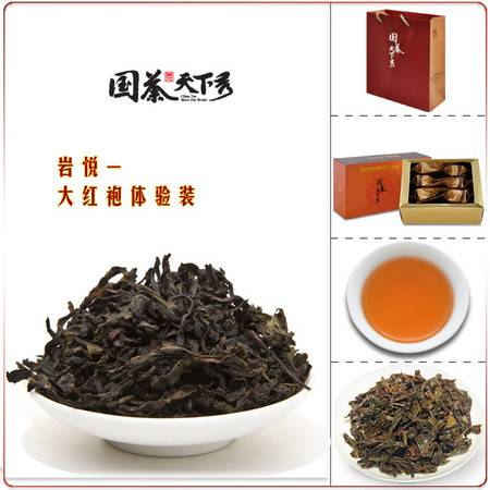 国茶天下秀 岩悦大红袍茶叶试饮装 特级绿色茶饮岩茶包邮46.8g