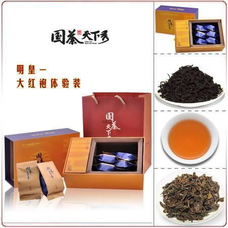 国茶天下秀 明皇试饮装特级大红袍岩茶 茶叶礼盒包邮46.8g