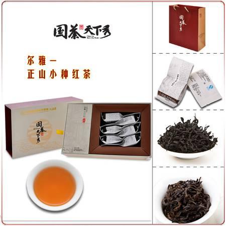 国茶天下秀 尔雅武夷红包邮茶试饮装特级正山小种茶叶30g