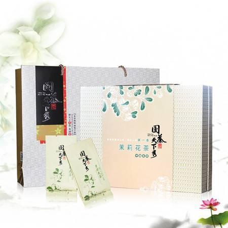 国茶天下秀 福州茉莉花茶 茶叶礼盒装300g 绿色礼品促销