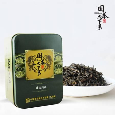 国茶天下秀 福州茉莉花茶50g盒装包邮