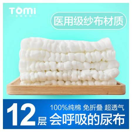 多米贝贝12层 婴儿尿布 全棉纱布免折叠宝宝尿片水洗全棉 白色(10条装) 46*17cm