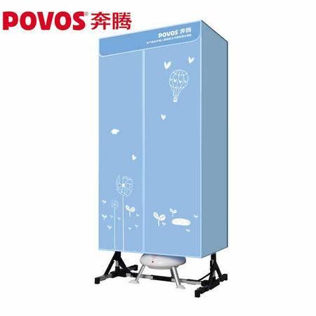 Povos/奔腾 PG3601 家用智能暖风干衣机 除菌杀螨