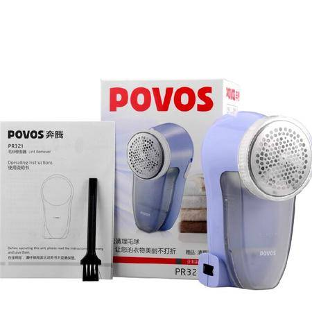 Povos/奔腾PR321充电式毛球修剪器 便携衣物剃毛器